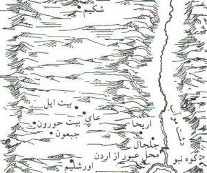 سرزمین موعود